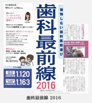 後悔しない歯科医院選び 歯科最前線 2016