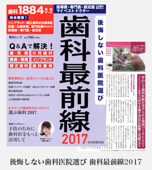 頼れるドクター 2017 横浜版