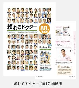 後悔しない歯科医院選び 歯科最前線2017