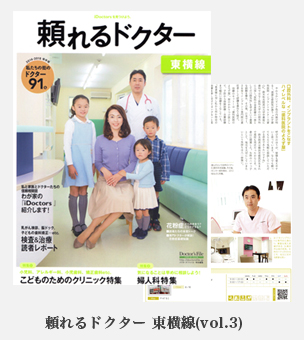 頼れるドクター 東横線(vol.3)