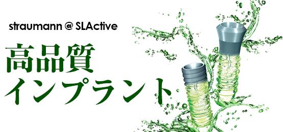 SLActive