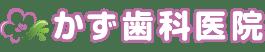 大倉山駅前のかず歯科医院 |横浜でインプラントなら当院へ